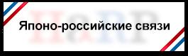 Японо-российские связи